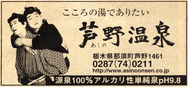 ashino-onsen1.jpg