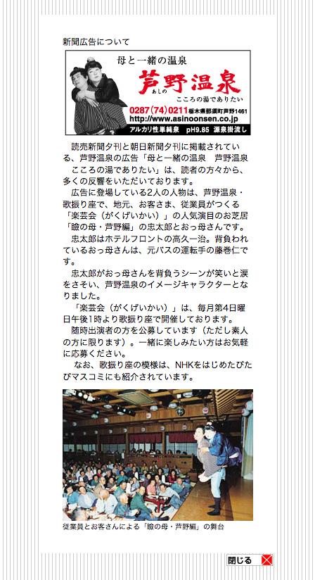 ashino-onsen3.jpg