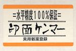 inman-label.jpg