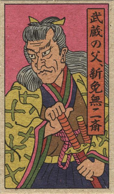 shinmen.jpg